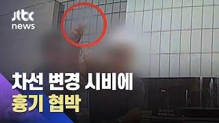 '끼어들기' 실랑이 벌이다…아이 앞에서 흉기 협박 / JTBC 뉴스ON