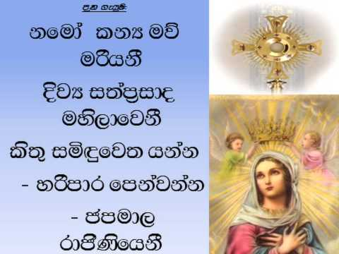 Pray to Mother Mary with  this Hymn