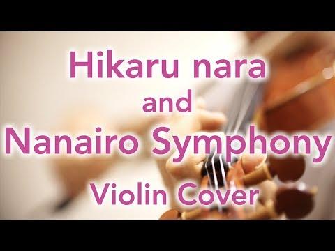 """""""Hikaru nara"""" and """"Nanairo Symphony"""" Shigatsu wa Kimi no Uso OP1 and OP2 (Violin Cover)"""