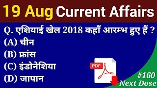 Next Dose #160   19 August 2018 Current Affairs   Daily Current Affairs   Current Affairs In Hindi