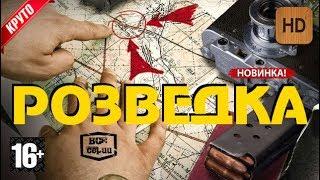 Удивительный Про Разведку Послевоенное Время Целиком HD