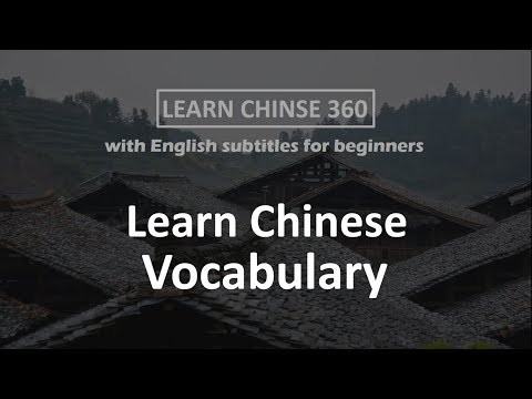 Learn Chinese - Chinese Vocabulary - 汉语 中文!
