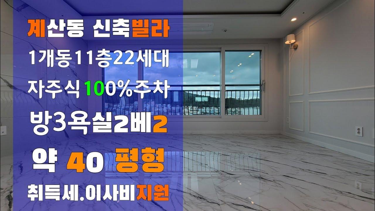 [계산동신축빌라] - [계산동빌라]계산역 도보3분 초역세권 전원주택부럽지않다 최고의도시 인천