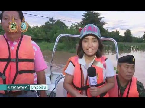 เกาะติดสถานการณ์น้ำท่วม อ.เวียงสา จ.น่าน - Springnews
