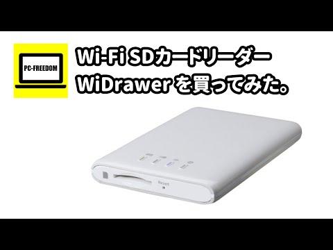 衝動買い②Wi-Fi SDカードリーダー WiDrawer を買ってみた。