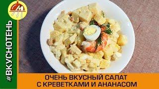 Вкусный Салат с креветками и ананасами Салат с креветками Салат с ананасом