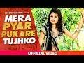 Mere Pyar Pukare Tujhko || Rekha Rao || मेरा प्यार पुकारे तुझको || New Bollywood Song 2017