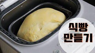 켄우드 제빵기 식빵만들기 홈메이드 식빵 - 제빵왕오탁구…