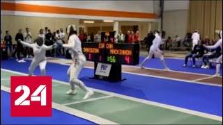 В Будапеште стартовал чемпионат мира по фехтованию - Россия 24