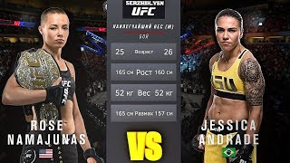 UFC БОЙ Роуз Намаюнас  vs Джессика Андрадэ (com.vs com.)