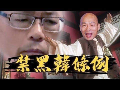 老鵝特搜#167 楊秋興/台電/巴西總統