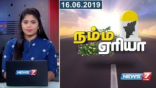 Namma Area Morning Express News 16-06-2019