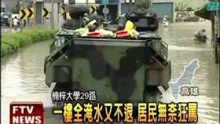 淹成這樣投不下去! 陳菊遭嗆-民視新聞