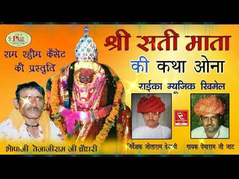 सती माता की भजन कथा पेमाराम जाट मारवाड़ी देसी भजन Pemaram Jat Bhajan जोताराम देवासी ( 9799660872 )