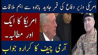 America Defence Minister And Pakistan Army Chief Meeting | Neo News