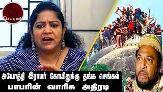 இராமர் கோயிலுக்கு தங்க செங்கல் பாபர் வாரிசுவின் நல்லிணக்கம் Sundaravalli Latest Speech  Sembulam