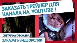 Трейлер для канала Елены Беляевой. Видео на заказ