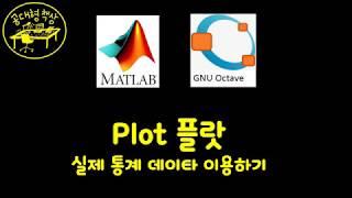 매트랩 (MATLAB) 친해지기 2-08 - Plot …