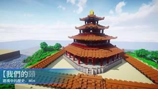 Publication Date: 2018-08-14 | Video Title: 「建構中的歷史」Minecraft創作比賽