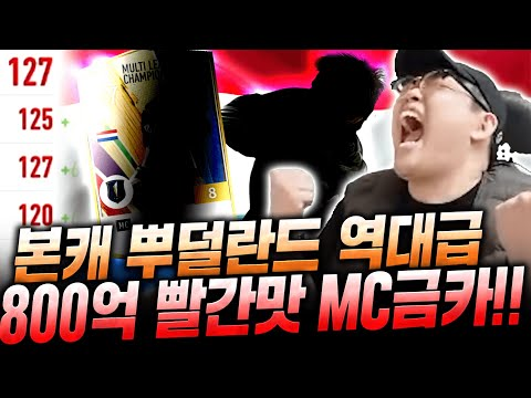 본캐 네덜란드 800억짜리 역대급 금카 샀다! MC시즌 스텟 올 빨간색;; 피파4