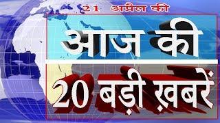 आज दिनभर की 20 बड़ी ख़बरें | News live | News headlines | aaj ka samachar | News | MobileNews 24.