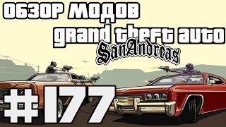 Обзор модов GTA San Andreas #177 - M4A1 + Кот