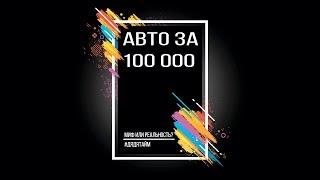 Выбираем АВТО ЗА 100 000 ка! СТРИМ! #ДЯДЯТАЙМ #автотайм