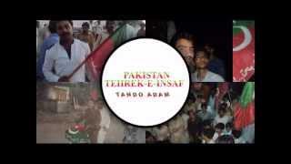 new 2012 PTI SONG , Pakistan tehrek-E- Insaf Imran Khan Tando Adam