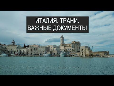 Трани, языковой курс, codice fiscale | EVS in Italy | Влог 2
