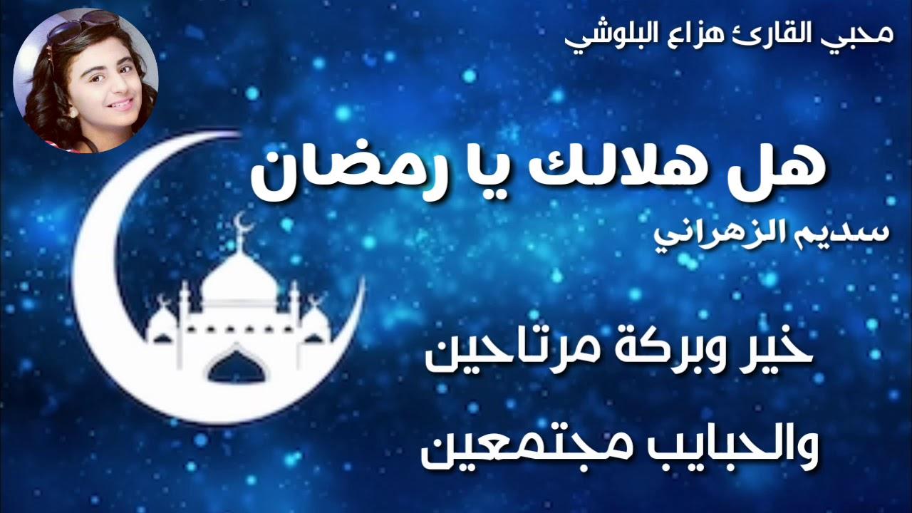 هل هلالك يا رمضان أجمل إنشودة رمضانية بصوت الطفلة السعودية سديم الزهراني Youtube