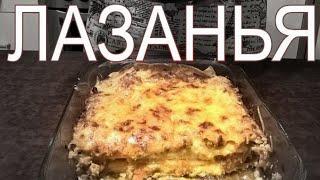ЛАЗАНЬЯ. Очень вкусная домашняя лазанья с фаршем | рецепт MIYBCooking #13