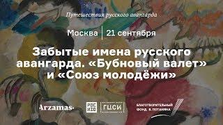 Забытые имена русского авангарда. «Бубновый валет» и «Союз молодежи»