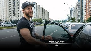 Александр Уланов - Live 1