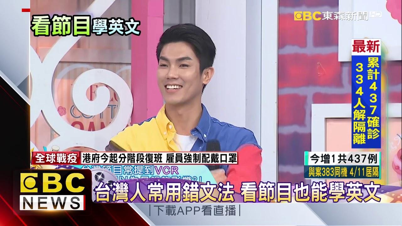 當作塑膠? 外國型男聽不懂臺灣流行話 - YouTube