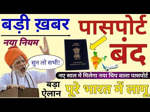 Breaking News !! जनवरी 2019 से Passport New Rules & Regulations, January 2019 - pm modi govt news