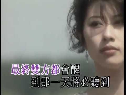 葉蒨文 Sally Yeh - 情人知己 (Official music video)