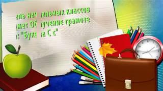 Обучение грамоте 1 класс Тема урока: Буква Сс и с (с)
