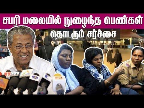 சபரி மலையில் நுழைந்த பெண்கள் தொடரும் சர்ச்சை!! | 2 Women entered Sabarimala Temple | Tamil News