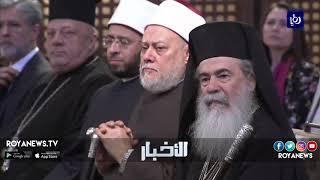 """جلالة الملك يرعى توزيع جائزة """"الوئام بين الأديان"""" - (24-4-2018)"""