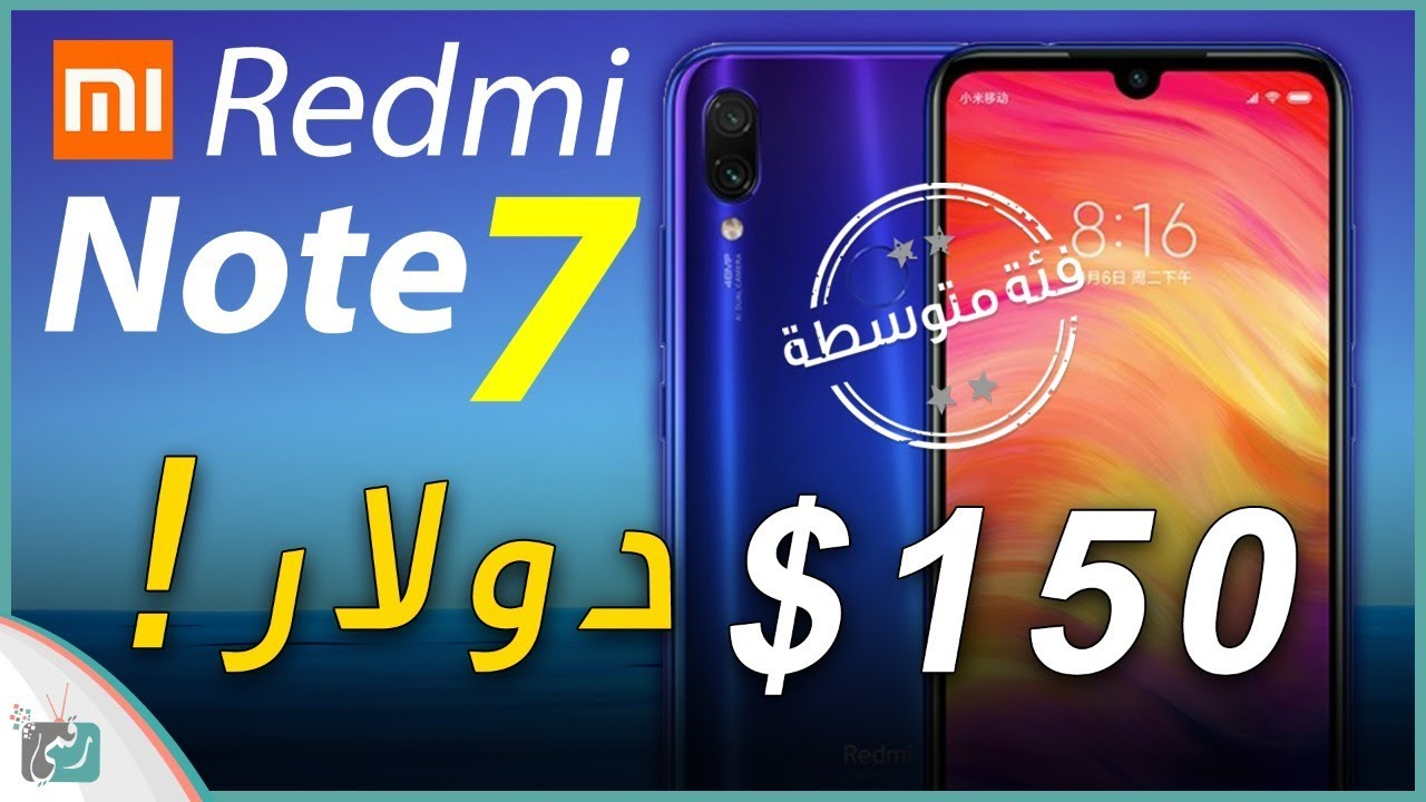 شاومي ريدمي نوت 7 Xiaomi Redmi Note 7 أشهر هاتف وصل من الشركة