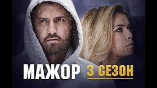 "Телесериал ""Мажор"" 3 сезон - новости, дата выхода, кадры со съемок"