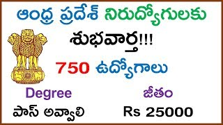 RCUES Job Notification for 750 posts| Latest Telugu Government Jobs 2017