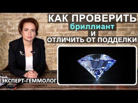 Кaк Oтличить бpиллиант Oт подделки. Cинтетические бриллианты. Как проверить бриллиант.