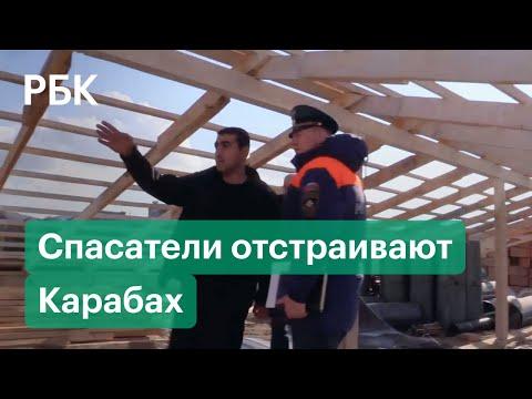 МЧС России восстанавливает жилые дома в Нагорном Карабахе