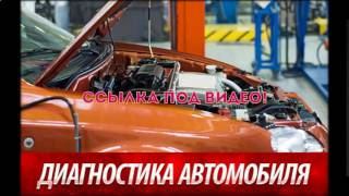 Цены ремонт диагностику автомобиля