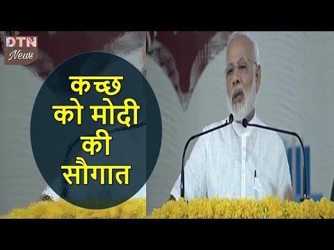 Gujarat दौरे पर Modi, कहा Iran का Port Chabahar Gujarat के Kandala से सीधा जुड़ेगा ||