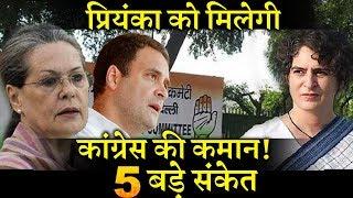 क्या राहुल गांधी की उत्तराधिकारी बनेंगी प्रियंका गांधी INDIA NEWS VIRAL