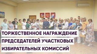Торжественное награждение председателей участковых избирательных комиссий