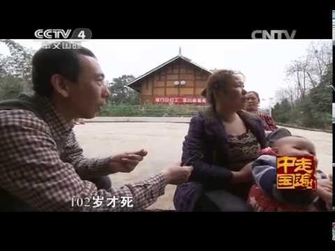 20140418 走遍中国 寿村寻寿