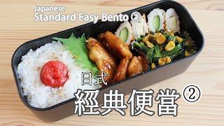 日本太太の私房菜#10:日式經典便當② | 日本�...